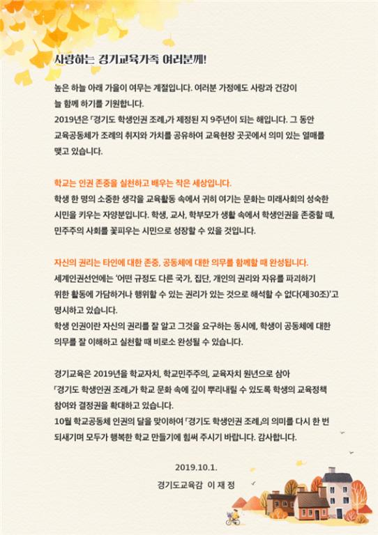 인권의 달 경기도교육감 서한문